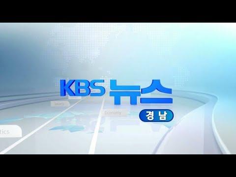 [KBS뉴스광장 경남] 2019.3.20.(수) 뉴스 전체보기