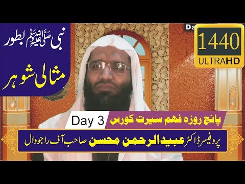 Fehm e Seerat | Day3 | Misali Shohar | Professor Ubaid ur Re