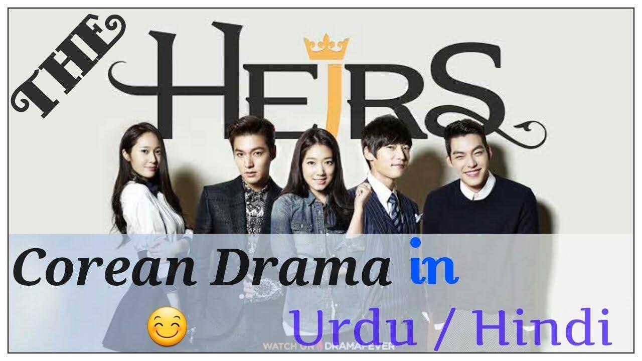 Download ' The Heirs ' Corean Drama in Urdu / Hindi