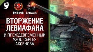 Вторжение Левиафана и преждевременный уход Сергея Аксенова - Танконовости №156 [World of Tanks]