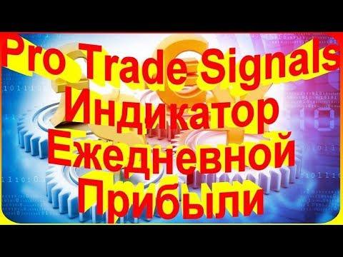 Индикатор Ежедневной Прибыли для Forex и Бинарных Опционов «Pro Trade Signals»