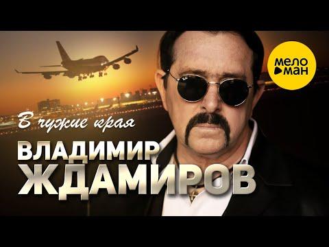 Владимир Ждамиров - В чужие края (Official Video 2021) 12+
