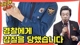 [궁금해본좌] 경찰의 권력남용을 어떻게 봐야할까요 허경영 총재님?