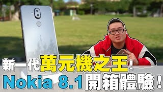 【Joeman】新一代萬元機之王!Nokia 8.1開箱體驗!Unboxing