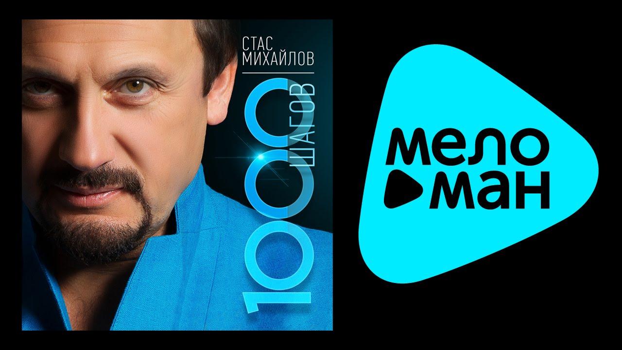 михайлов певец песни слушать