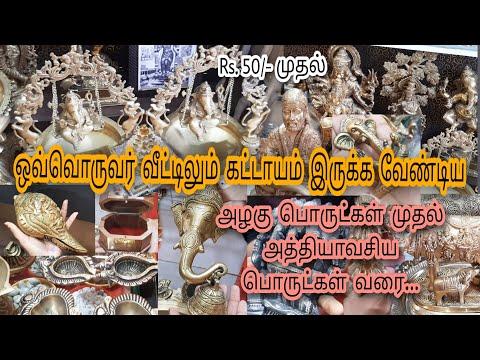 அழகாக Antique Statues Collection 50 ரூபாய் |Delivery Available | Free Shipping | bronze brass impon