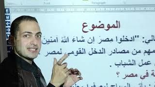 كيفية كتابة موضوع تعبير بطريقة سهلة وبسيطة للصف الرابع والخامس والسادس أ / عمرو المغربي