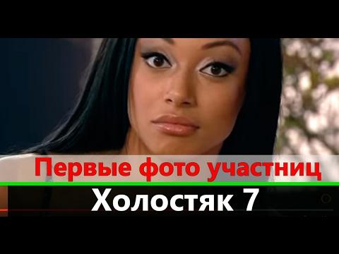 Холостяк 6 сезон Финал Выпуски 1 12 20052016 СТБ