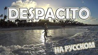ДЕСПАСИТО на русском (Luis Fonsi, Daddy Yankee - Despacito ft. Justin Bieber)