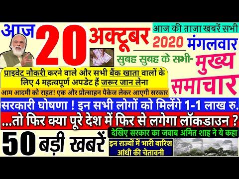 Today Breaking News ! आज 20 अक्टूबर 2020 के मुख्य समाचार बड़ी खबरें PM Modi News, #SBI, UP, Bihar