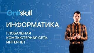 Информатика 10 класс: Глобальная компьютерная сеть Интернет