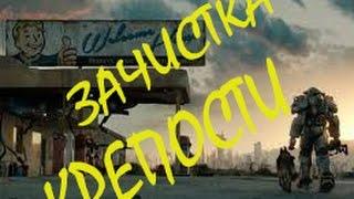 Fallout 4 33 - Крепость