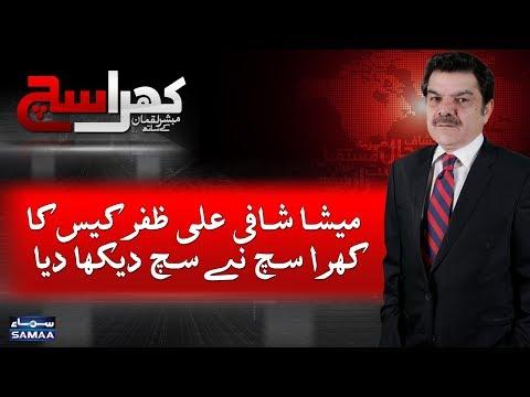 Meesha Shafi Ali Zafar Case Ka Khara Sach Ne Sach Dekhadiya | SAMAA TV | Mubasher Lucman