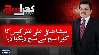 Meesha Shafi Case Ka Khara Sach Ne Sach Dekha Dia | SAMAA TV | Mubasher Lucman | 23 April,18