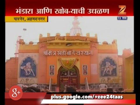Parner | Ahmednagar | Khandoba Jatra