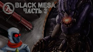 СТРИМ: BLACK MESA (ЧАСТЬ 3) [+16]