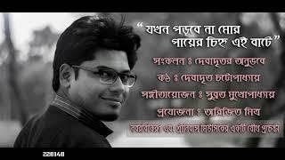 Jakhan porbe na mor payer chinho ei bate by Debadrito Chattopadhyay. Rabindrasangeet.