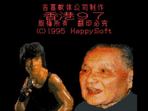 Hong Kong 97 Review for the SNES by John Gage