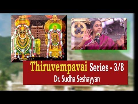 Thiruvempavai Part-3 | திருவெம்பாவை |  Pavai Nolumbu | Manikkavasagar | Tiruvannamalai