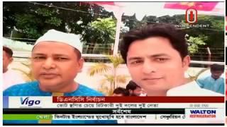 Independent News today 17 january 2018 Bangladesh Latest News Today News Update bd news BDTV NEWS