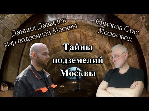 Мистические подземелья Москвы. Диггер Даниил Давыдов