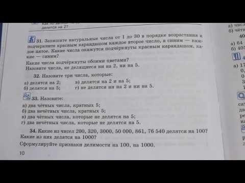 Задача №34. Математика 6 класс Виленкин.