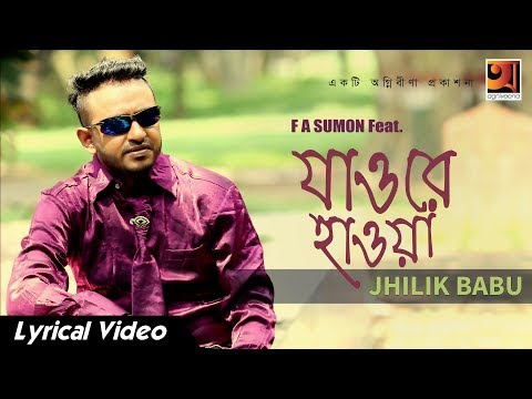 Jaore Hawa | Bangla Song 2017 | by Jhilik Babu | Ft. F A Sumon | Jaore Hawa | ☢☢ EXCLUSIVE ☢☢