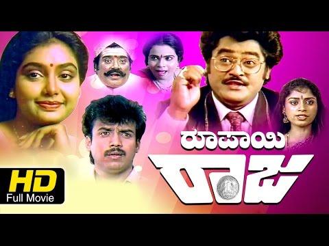 Roopayi Raja | Comedy | Kannada Full Movie HD | Jaggesh, Abhijith, Shruthi |  Latest 2016 Upload