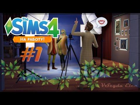 The Sims 4 На работу: #1 Вещи, причёски, устраиваемся на работу