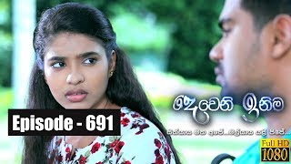 Deweni Inima | Episode 691 01st October 2019 Thumbnail