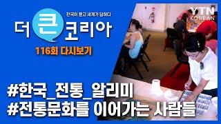 더 큰 코리아 116회  / YTN KOREAN