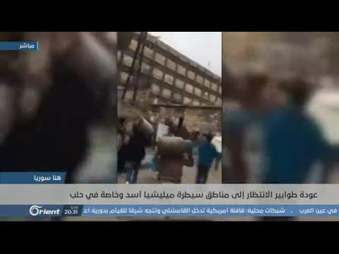 نظام أسد يختنق اقتصادياً... أزمة محروقات وانهيار الليرة لأرقام تاريخية - هنا سوريا  - 21:58-2019 / 11 / 17