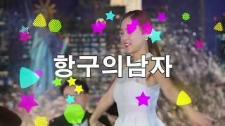 최신 트로트 가요  [ Korea Trot Best Kayo ]  ★ 임수빈 (차은성) ☆ 항구의남자