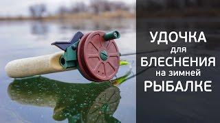 Самодельная удочка для блеснения на зимней рыбалке [FishMasta.ru].