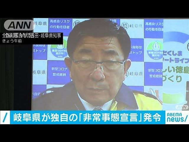 岐阜県 独自の「非常事態宣言」を発令(2021年1月9日) - YouTube