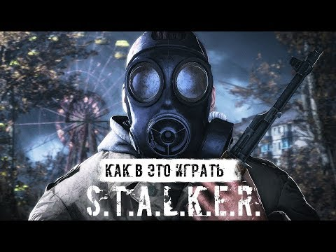 S.T.A.L.K.E.R.: DEAD AIR — КАК В ЭТО ИГРАТЬ?