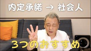 内定承諾から入社まで〜3つのオススメ活動〜