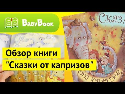 Сказки от капризов  Видеообзор книги  BabyBook