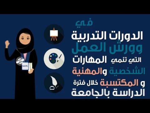 السجل المهاري لطالبات جامعة الأميرة  نورة  - عمادة شؤون الطالبات