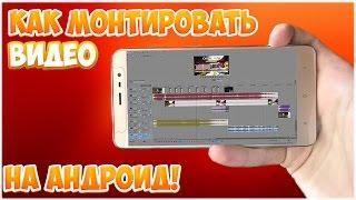 Как компоновать видео возьми Android?Монтаж видео держи телефоне!