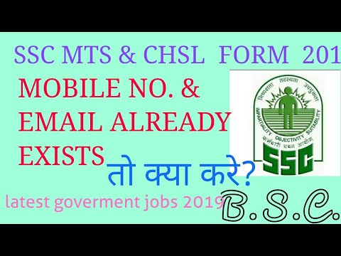 SSC CHSL AND MTS ONLINE FORM 2019 | EMAIL ID AND MOBILE NO. ALREADY EXISTS | FORGOT ID AND PASSWORD
