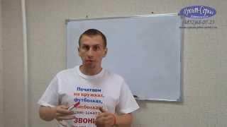 Печать фото на кружках (Брак при печати)(Бесплатный видеокурс: http://www.videokurs.print-servis5.ru Какой бывает брак при печати на кружке и как его избежать. Пример..., 2013-09-08T16:09:06.000Z)
