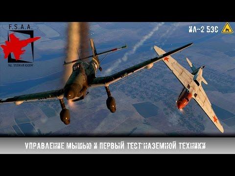 Ил-2 Битва за Сталинград - Управление мышью и первый тест наземной техники