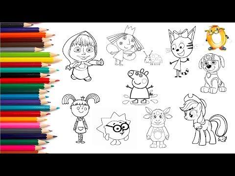 БОЛЬШОЙ СБОРНИК. Раскраска для детей ГЕРОИ МУЛЬТИКОВ:Три кота, Свинка Пеппа, Царевна, Маша и медведь