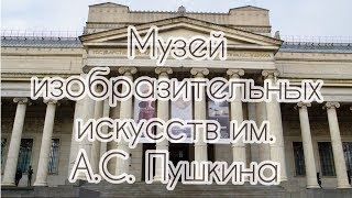 Музей имени Пушкина / Москва