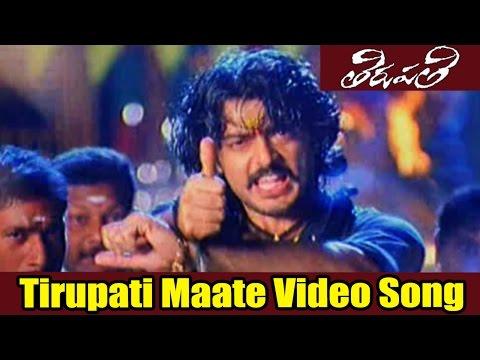 Tirupati Maate Video Soong || Tirupathi Movie || Ajith Kumar and Sadha