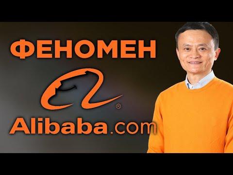Alibaba. История успеха Джека Ма / Aliexpress и не только
