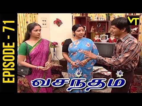 Vasantham Tamil Serial Episode 71 exclusively on Vision Time. Vasantham serial was aired by Sun TV in the year 2005. Actress Vijayalakshmi suited the main role of the serial. Vasantham Tamil Serial ft. Vagai Chandrasekhar, Delhi Ganesh, Vathsala Rajagopal, Shyam Ganesh, Vishwa, Durga and Priya in the lead roles. Subscribe to Vision Time - http://bit.ly/SubscribeVT  Story & screenplay : Devibala Lyrics: Pa Vijay Title Song : D Imman.  Singer: SPB Dialogues: Bala Suryan  Click here to Watch :   Kalasam: https://www.youtube.com/playlist?list=PLKrQXcb2YJU097x60nl4osYp1hB4kYJ-7  Thangam: https://www.youtube.com/playlist?list=PLKrQXcb2YJU3_Dm5GtlScXBPqc2pmX3Q5  Thiyagam:  https://www.youtube.com/playlist?list=PLKrQXcb2YJU3QSiSiTVOQ-lI4hDr2TQBl  Rajakumari: https://www.youtube.com/playlist?list=PLKrQXcb2YJU3iijZXtnzeMvAjRVkdMrAR   For More Updates:- Like us on Facebook:- https://www.facebook.com/visiontimeindia Subscribe - http://bit.ly/SubscribeVT