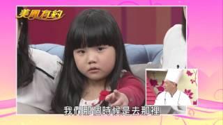 【美鳳有約】美鳳上菜 香蒜豆酥蝦 (江俊翰、郭泰王)