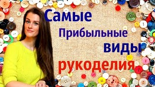 видео Бизнес на рукоделии